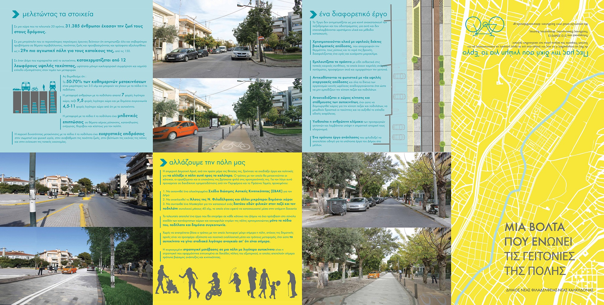 leaflet_page_1_final_low (3).jpg